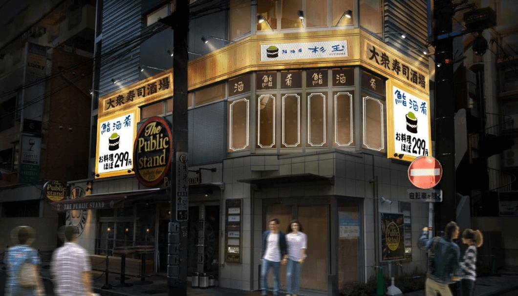 寿司と肴と日本酒を気軽に楽しめる大衆寿司居酒屋「鮨・酒・肴 杉玉 横浜西口」外観イメージ