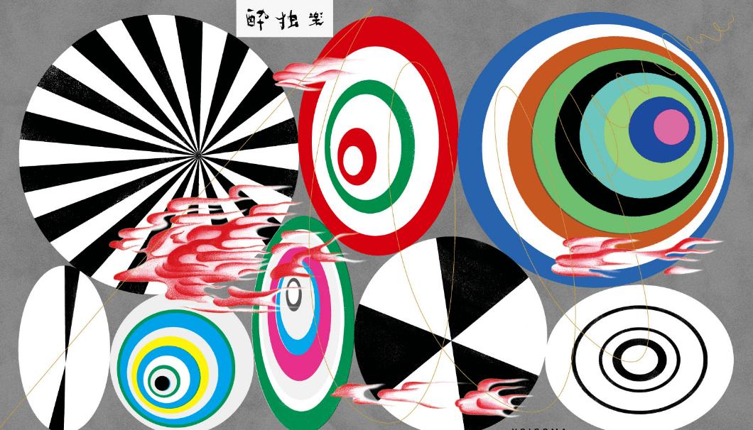 体験型アートプロジェクト「祝いと酔独楽」