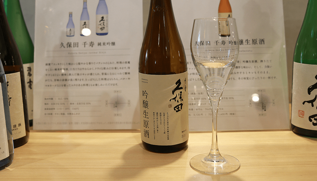 『千寿 純米生原酒』