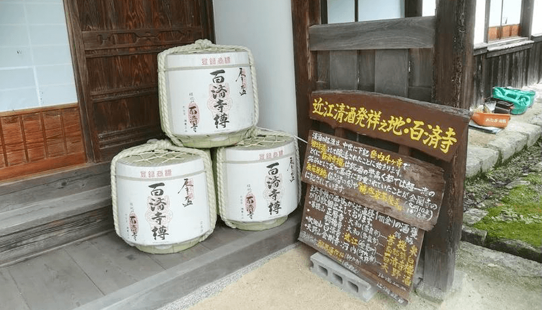 近江清酒発祥の地・百済寺