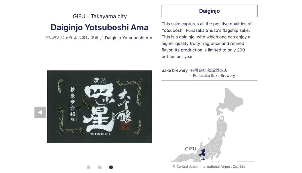セントレア「空乃酒蔵」のQRコードから表示される日本酒情報