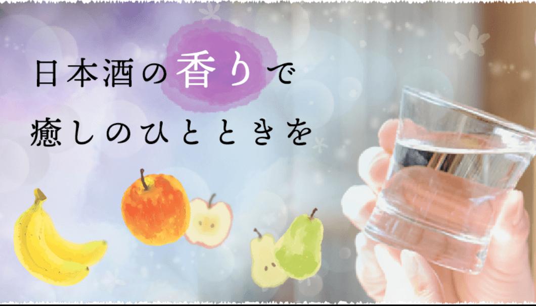 「日本酒の香りで癒しのひとときを」