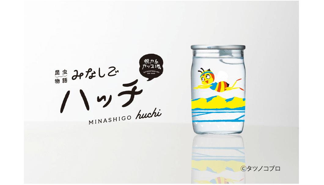 純米酒ベースのはちみつリキュール「脱力系カップ酒 昆虫物語みなしご ハッチ」