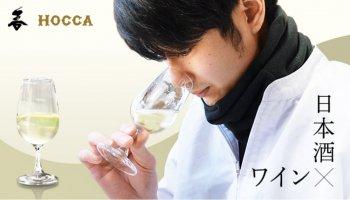 奥羽自慢株式会社(山形県鶴岡市)が、自社醸造した日本酒とワインのブレンド酒「Assemblage Sake × Wine」