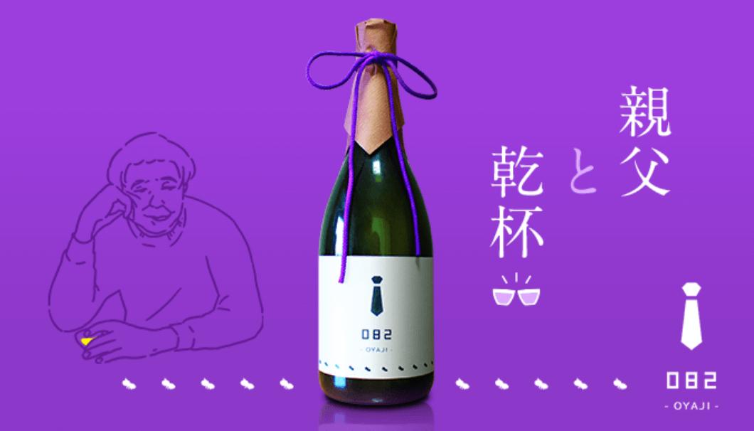 父親へのギフト日本酒082