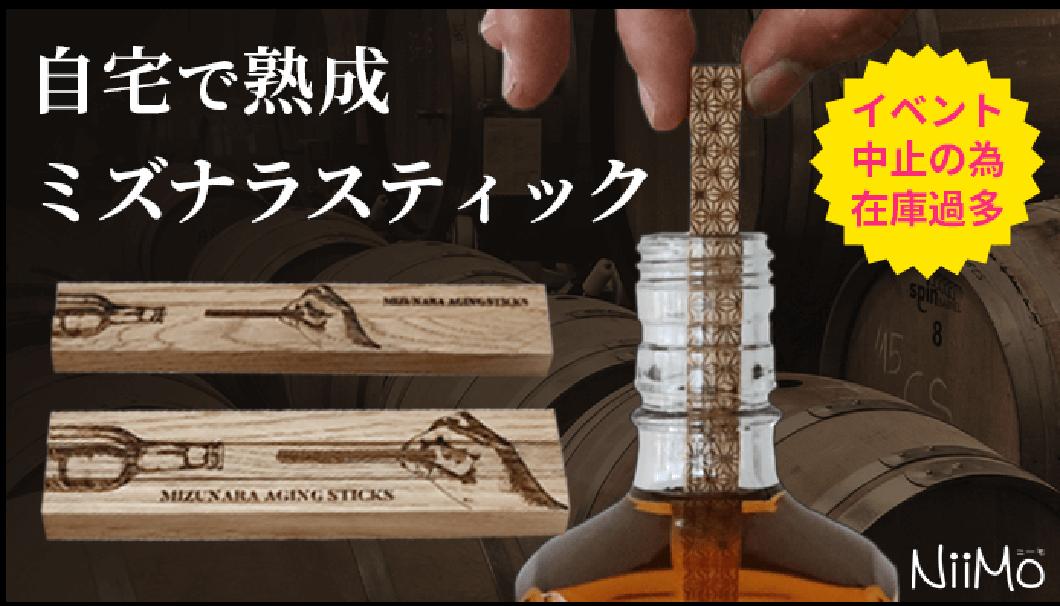 木製品の開発・販売事業を行なっている「NiiMo」(新潟市南魚沼市)が作製した、入れるだけで酒の風味が変わる「ミズナラスティック」