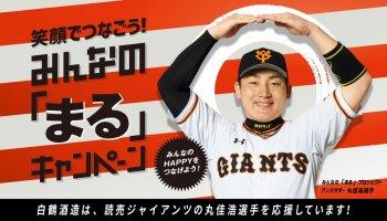 白鶴酒造の「笑顔でつなごう!みんなの『まる』キャンペーン」アンバサダーを務めるプロ野球・読売ジャイアンツの丸佳浩選手
