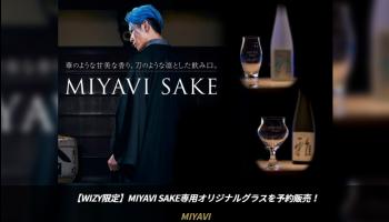 【WIZY限定】MIYAVI SAKE専用オリジナルグラス