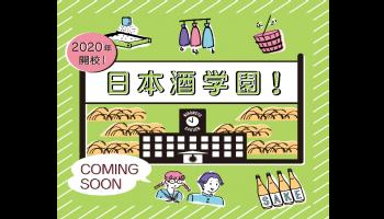 日本酒学園!