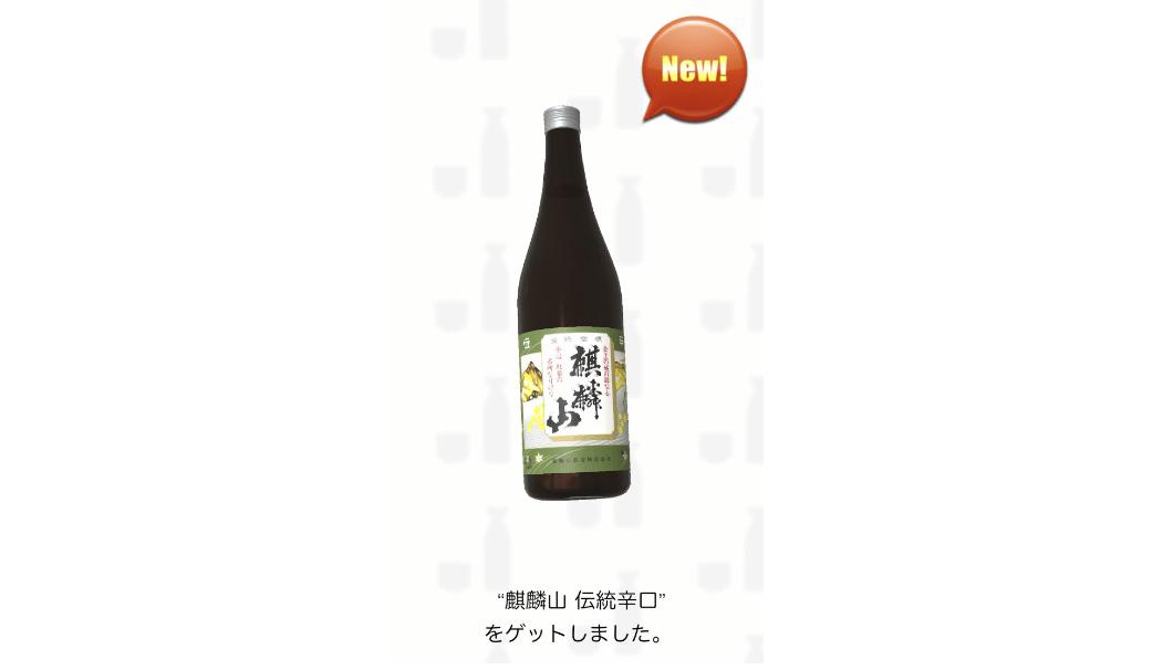 「3Dガチャ」に入れ、ひねりを回すことによって得られる3D日本酒