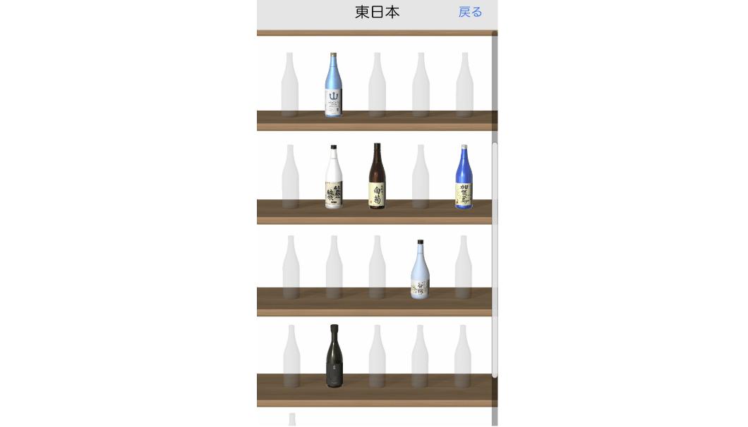 日本酒アプリ「サケコレ Sake collection」
