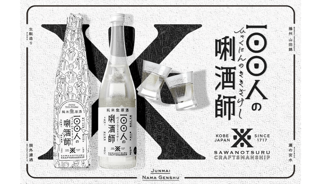 沢の鶴が贈る渾身の一杯「100人の唎酒師」