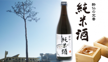 酔仙酒造株式会社(岩手県大船渡市)の商品「酔仙 純米酒」