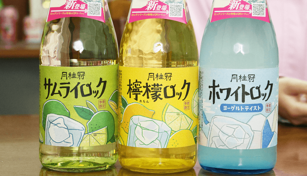 月桂冠の日本酒ベースのリキュールシリーズ、左から順に「サムライロック」「檸檬ロック」「ホワイトロック」