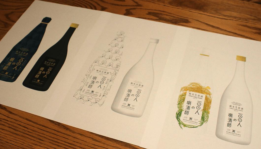 「100人の唎酒師」のボトルデザイン案