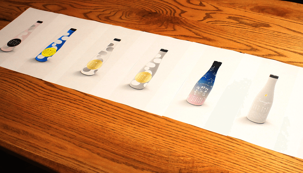 「たまには酔いたい夜もある」のボトルデザイン案