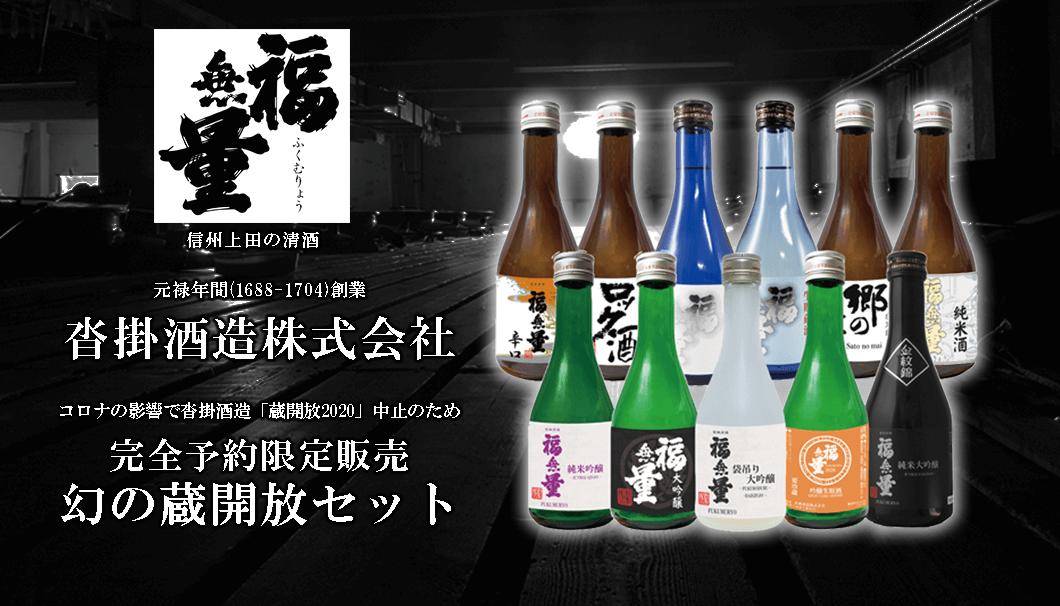 沓掛酒造・幻の蔵開放飲み比べセット]