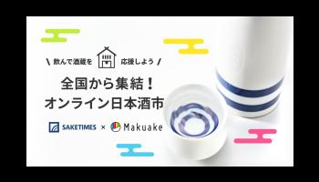 全国各地の日本酒をオンライン上で応援購入できる取り組み「全国から集結!オンライン日本酒市ー飲んで酒蔵を応援しようー」