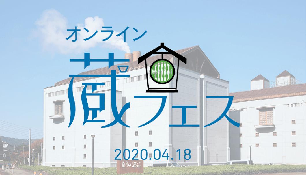 「オンライン蔵フェス2020」