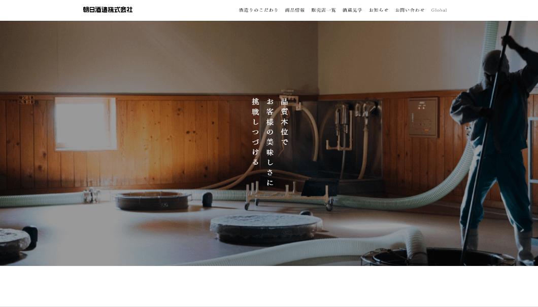 「久保田」を醸す朝日酒造株式会社(新潟県長岡市)のリニューアルされたコーポレートサイト