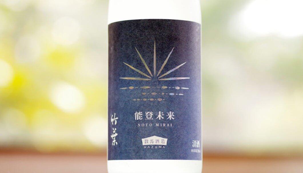 石川県数馬酒造の新銘柄「竹葉 能登未来」
