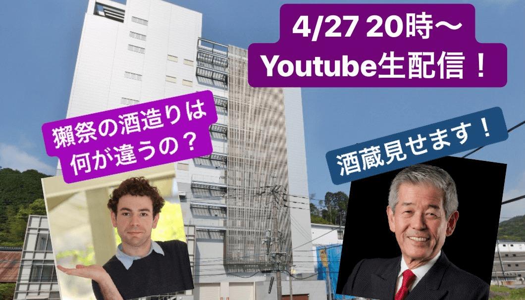 旭酒造(山口県)のYouTubeチャンネル「獺祭公式」