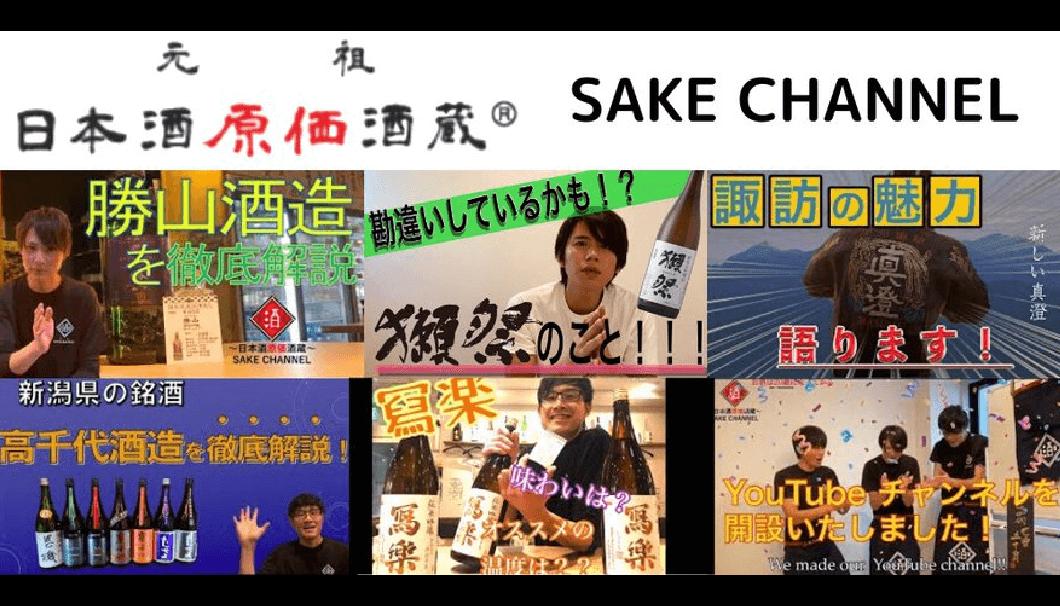 「日本酒原価酒蔵」のYoutubeチャンネル
