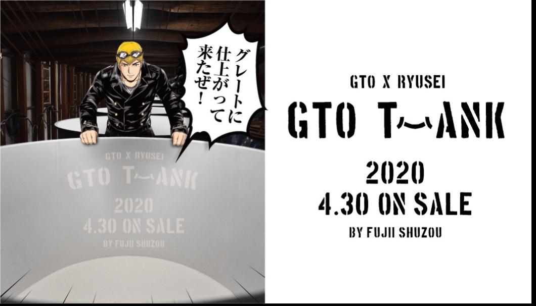 GTO x RYUSEI THANK!