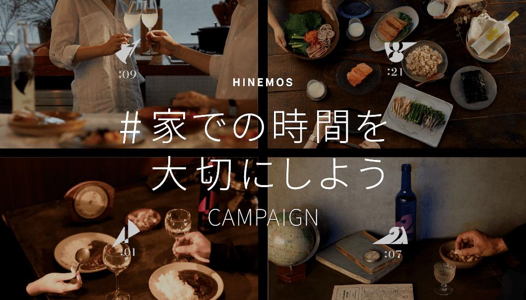 #「家での時間を大切にしよう」キャンペーンのイメージ