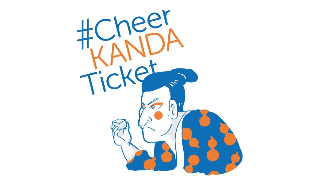 12店舗で使える前売りチケット#Cheer KANDA Ticket販売開始