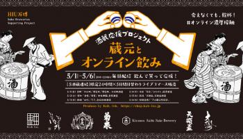 ライブコマース型のオンラインイベント「酒蔵応援プロジェクト!蔵元とオンライン飲み 飲んで買って応援!」