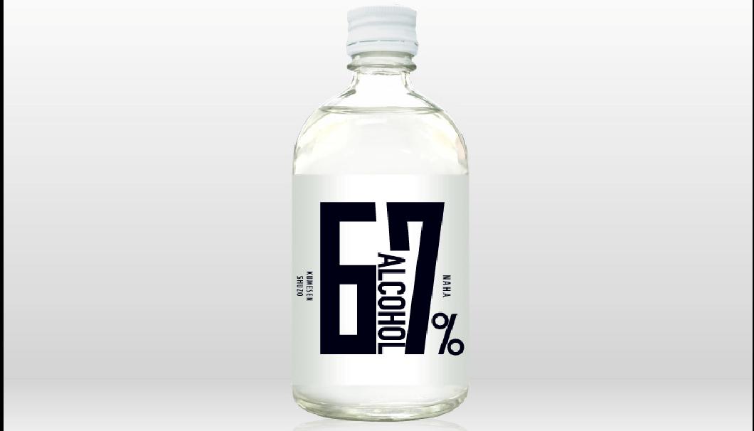 「那覇ALCOHOL67%(ナハアルコール シックスティセブンパーセント)」