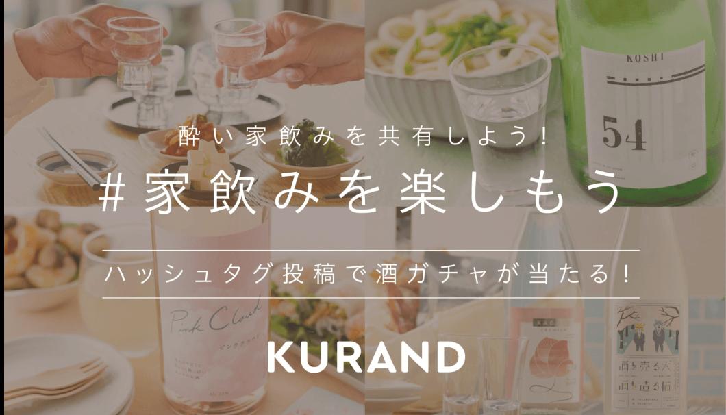 お酒のオンラインストア「KURAND(クランド)」が「#家飲みを楽しもう」SNSキャンペーンを実施