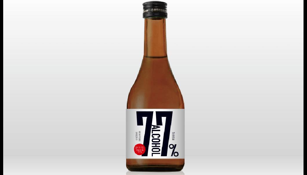 株式会社西山酒造場(兵庫県丹波市)が製造する、77度の高濃度アルコールのお酒「丹波ALCOHOL77%(タンバ アルコール セブンティセブンパーセント)」