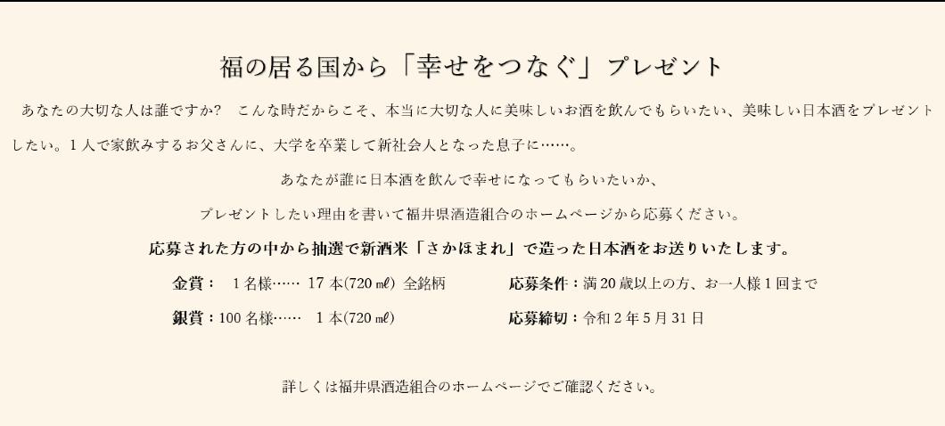 「さかほまれ」のプレゼントキャンペーン