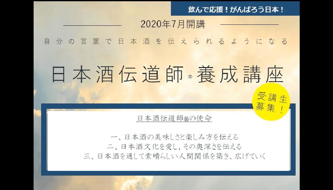 「日本酒伝道師(R) 養成講座」