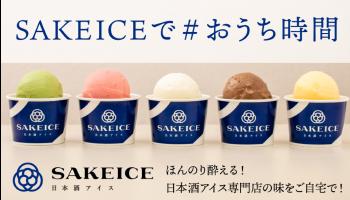 日本酒をアイスクリームに練り込んだ、ほんのり酔えるアイスクリーム「SAKEICE」の通販がクラウドファンディングプラットフォーム「CAMPFIRE」にて開始