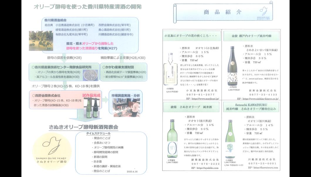 香川県酒造組合が香川県の県花・県木であるオリーブの果実から発見した「さぬきオリーブ酵母」で醸した清酒