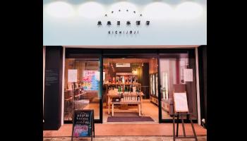 日本酒セレクトショップ&バー「未来日本酒店」を運営する株式会社未来酒店(東京都渋谷区)が、公式オンラインショップをリニューアル