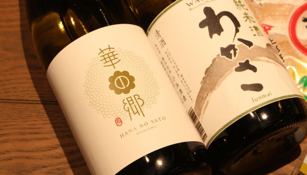 小浜酒造純米酒