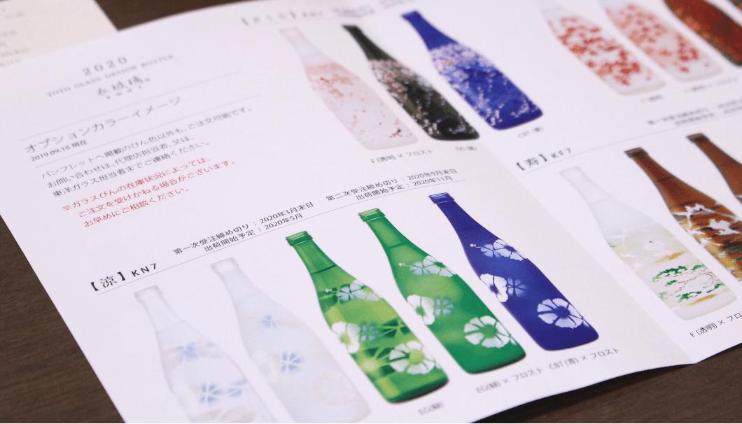 「衣玻璃」オプションカラーのパンフレット