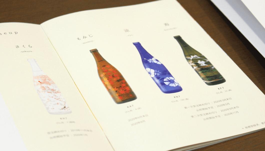 東洋ガラスオリジナルブランド「衣玻璃」のデザイン画