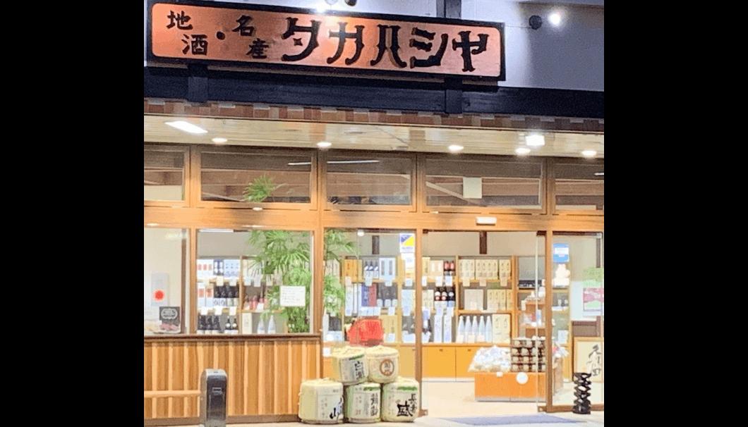 高橋屋商店