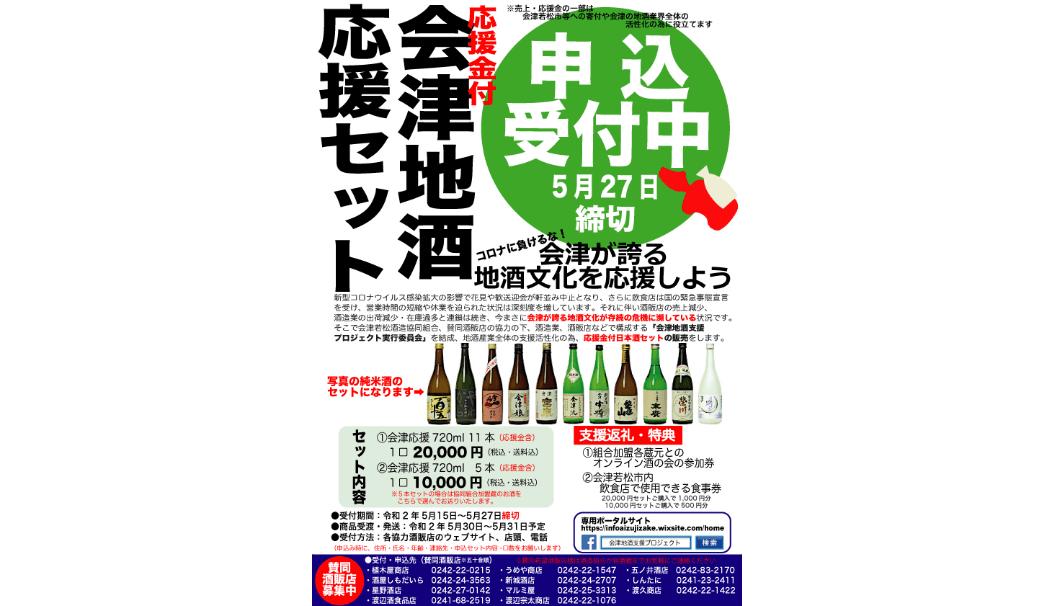 会津地酒応援セット