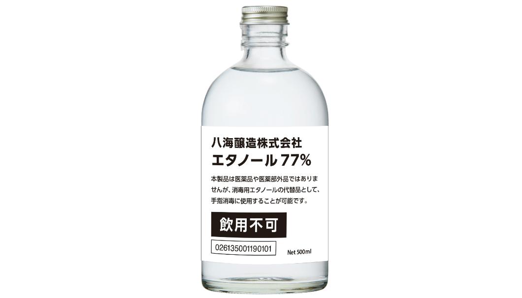 八海山アルコール