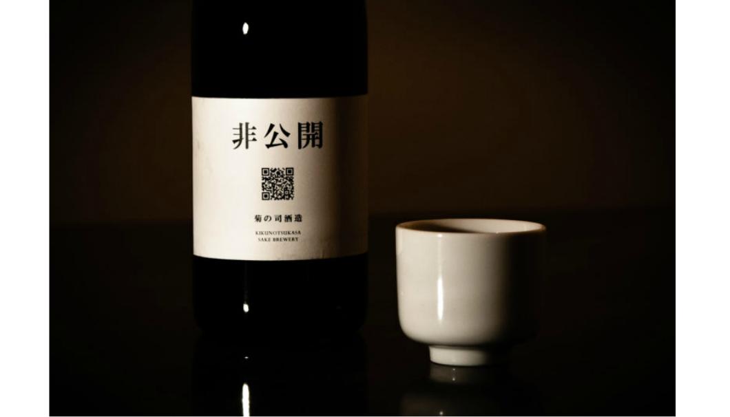 菊の司の非公開酒