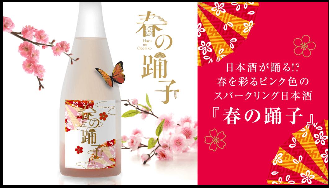 makuake 石井酒造