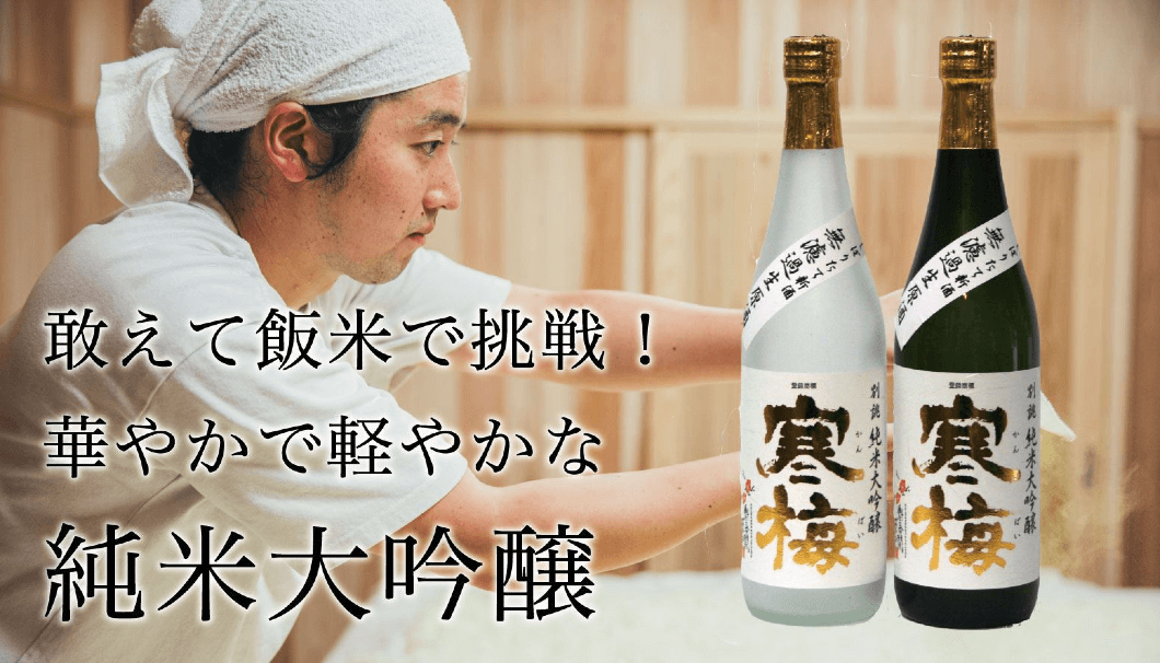 寒梅酒造/オンライン日本酒市