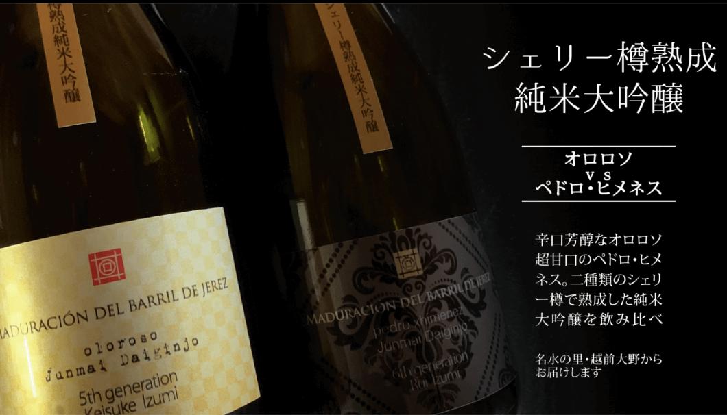 福井県・真名鶴酒造 シェリー樽で熟成させた2種類の純米大吟醸