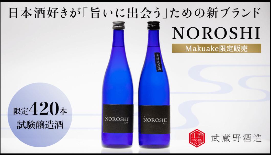makuake 武蔵野酒造